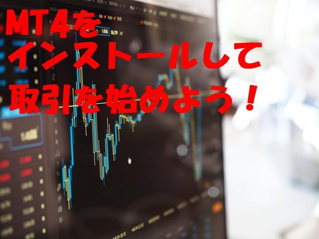 海外FX口座を開設したらMT4/MT5をインストールして取引の幅を広げよう
