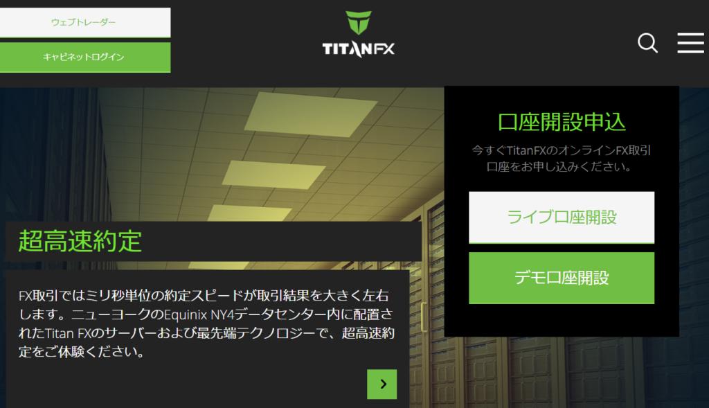TitanFXのスプレッドは国内FX業者に迫る狭さです