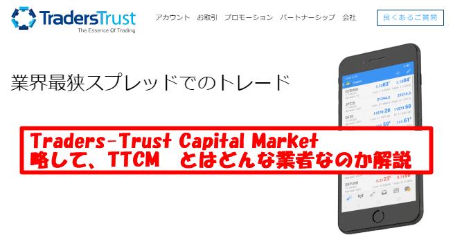 日本人向けに大きな期待が可能なTTCMの魅力を解説
