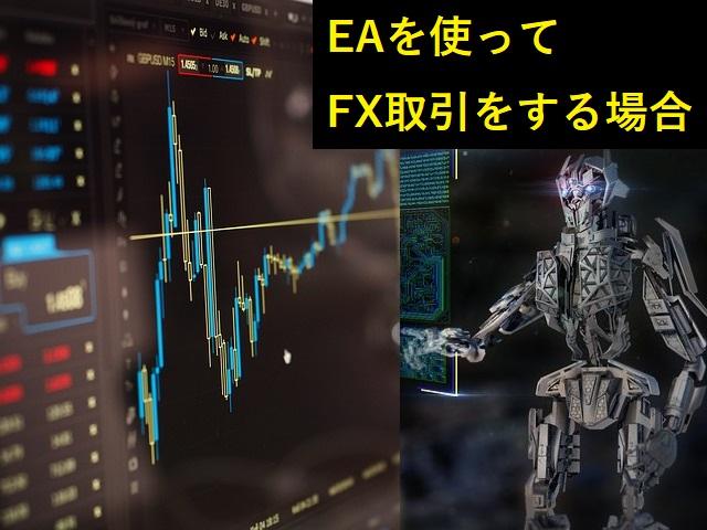 海外FXブローカーでも日本国内FXブローカー並に狭スプレッドを提供しているのでEA運用も大丈夫
