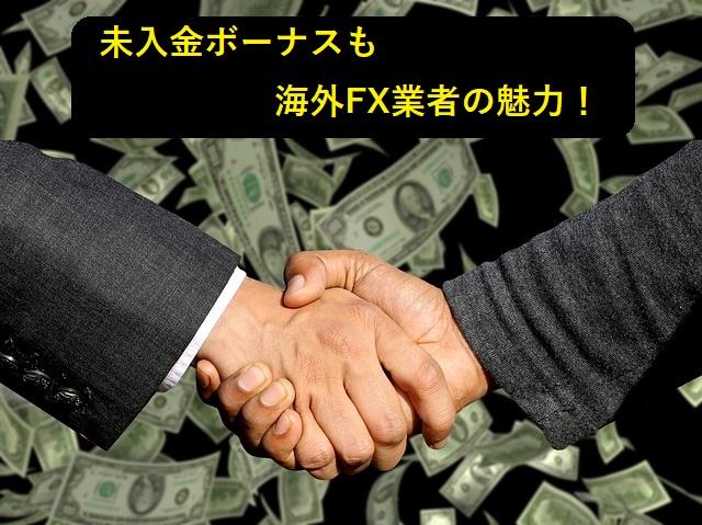海外FXブローカーは顧客の未来を応援します