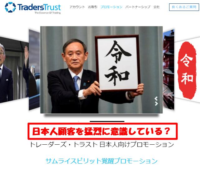 TTCMは日本人向けの海外優良業者の一つに数えられる