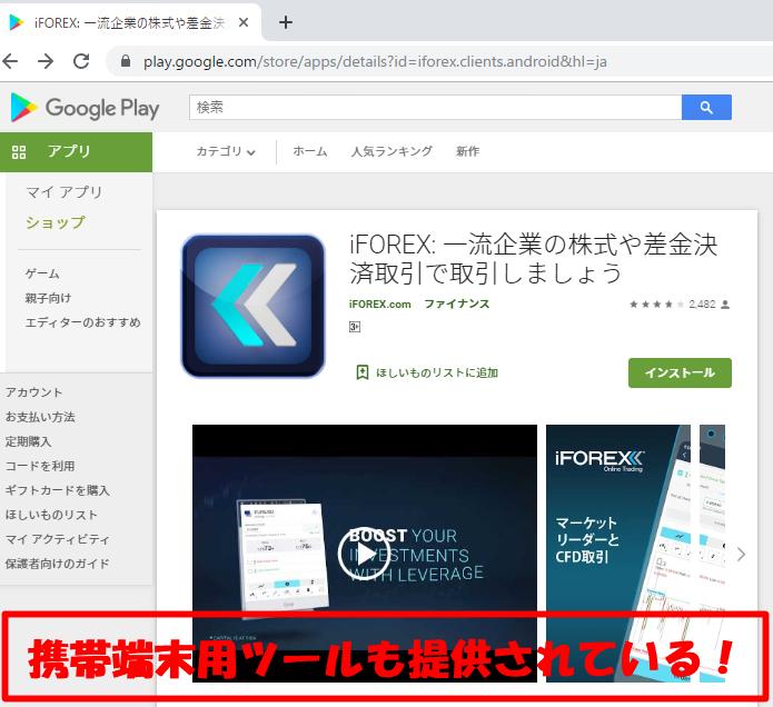 iForexなら専用の携帯端末ツールで取引が可能