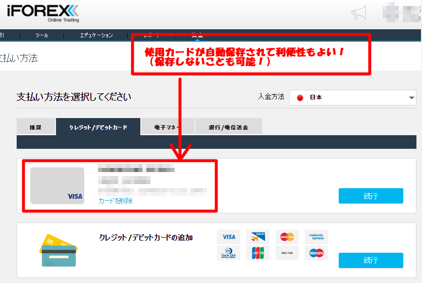 iForexはクレジットカードやbitwalletからの入金が可能