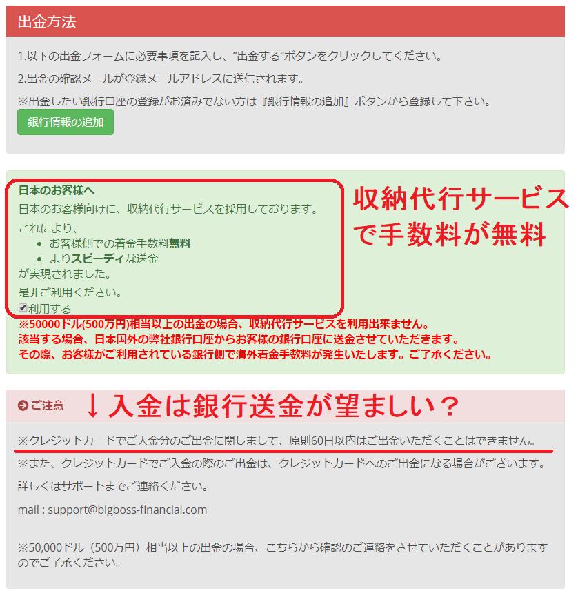 比較的若い海外FXブローカーのBigbossは日本人の信頼を徐々に勝ち取っている期待の業社です