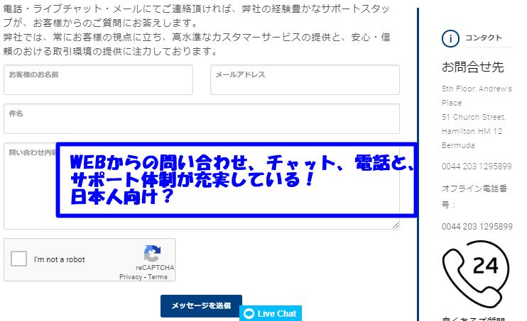TTCMは日本人サポートも常駐している安心ブローカーです