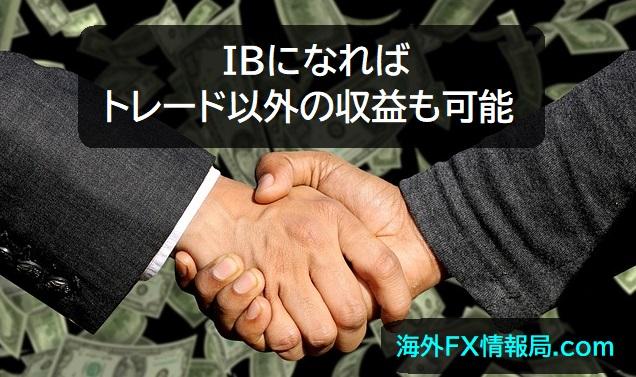海外FXブローカーのIBになれば永続的に収益になる