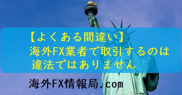よくある間違いですが、海外FX業者を使うことは違法ではありません。