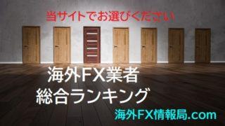 【海外FX業者総合ランキング】海外FXの選択に迷ったらコチラでご検討ください!