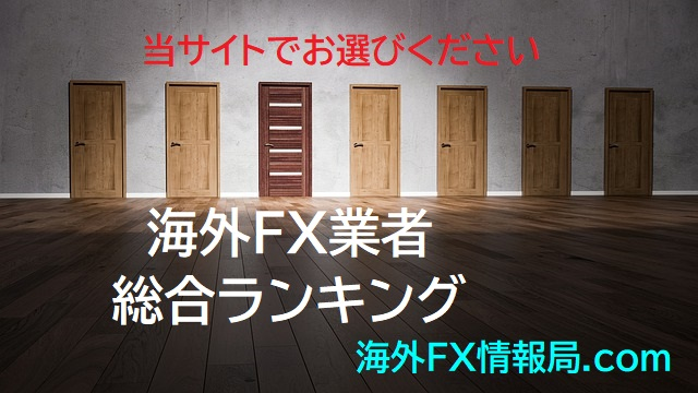 海外FX業者の適切な選び方