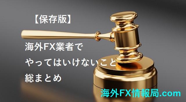 海外FX業者の禁止事項を理解して大きく稼ごう