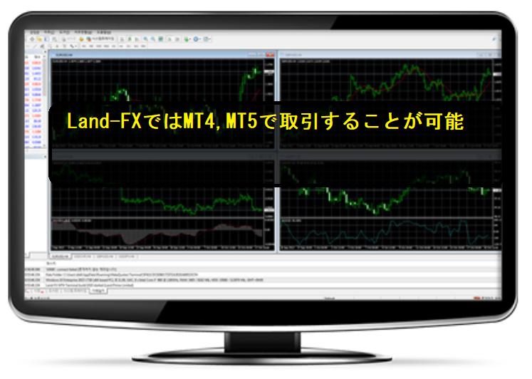 LAND-FXではMT4,MT5の両方を使うことができる