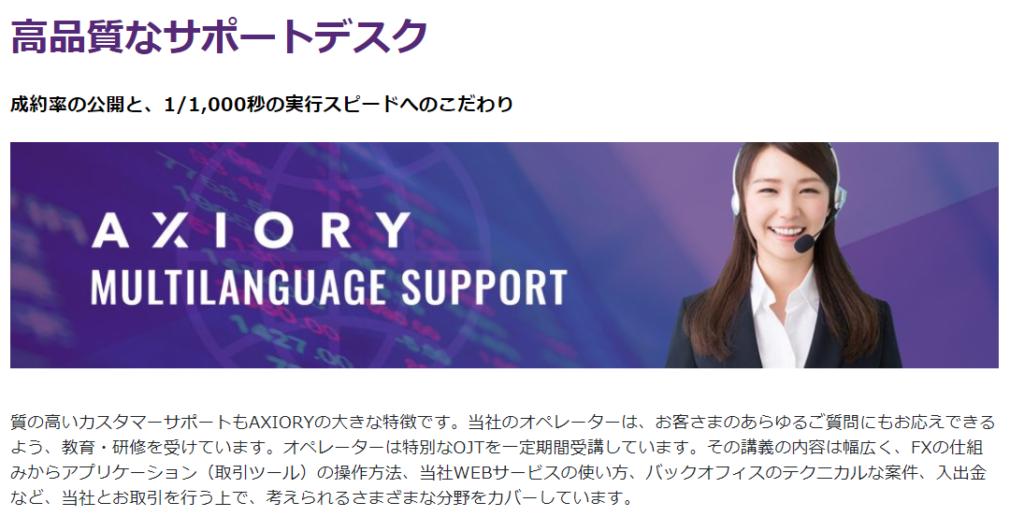 AXIORYは日本人サポートスタッフに研修を必須としているサービスレベルを提供