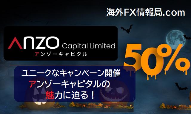 日本人トレーダーで急激に注目されているアンゾーキャピタルの魅力に迫る!