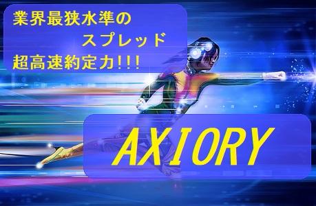 短期売買に最適なAXIORY口座はもはや海外FXトレーダーの常識
