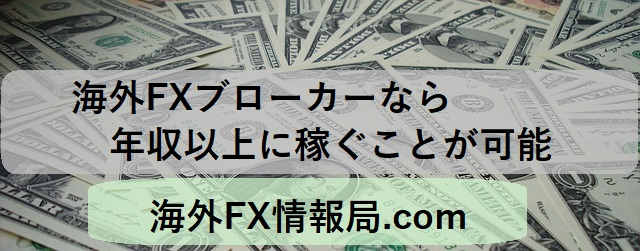 海外FXなら口座を開設するだけで年収以上を稼ぐことが可能