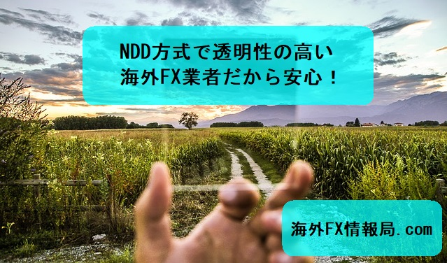 海外FXブローカーはNDD方式を採用しているため、国内FXブローカーのようなノミ行為がありません