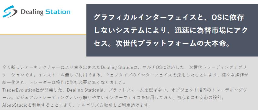 DealFXで使用可能な取引ツール