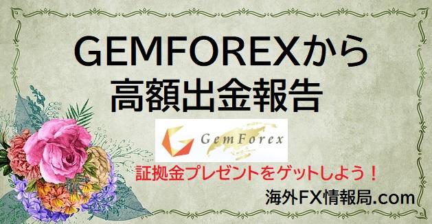 GEMFOREXの未入金ボーナスを活用して稼ぎましょう