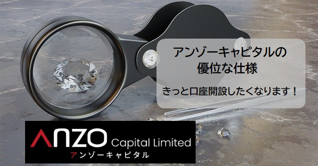 ANZO Capital Limitedで取引したくなる理由
