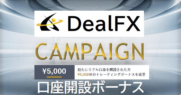 2019年12月10日よりDealFXが口座開設ボーナスプロモーションを開始しました!