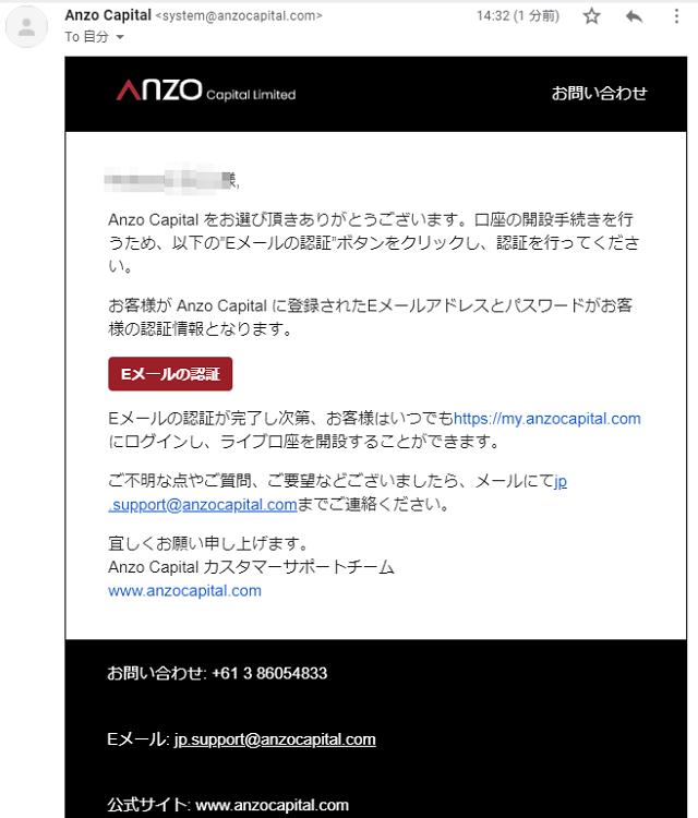 ANZO Capital Limitedの口座解説手順