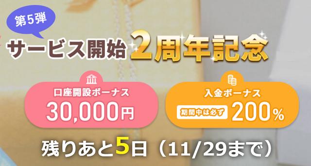 is6comの未入金ボーナス(3万円)の期限