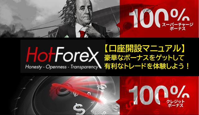 HotForexの口座開設手順をわかりやすく図解しました