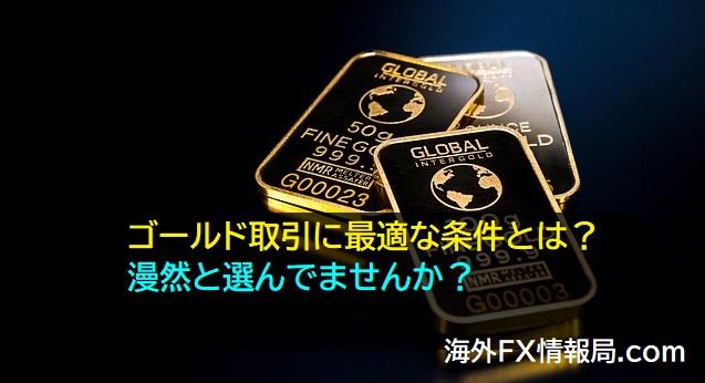 GOLD取引に最適な海外FXブローカーを紹介