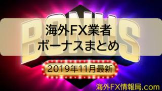 【2019年11月22日最新】海外FX業者ボーナスキャンペーン情報総まとめ