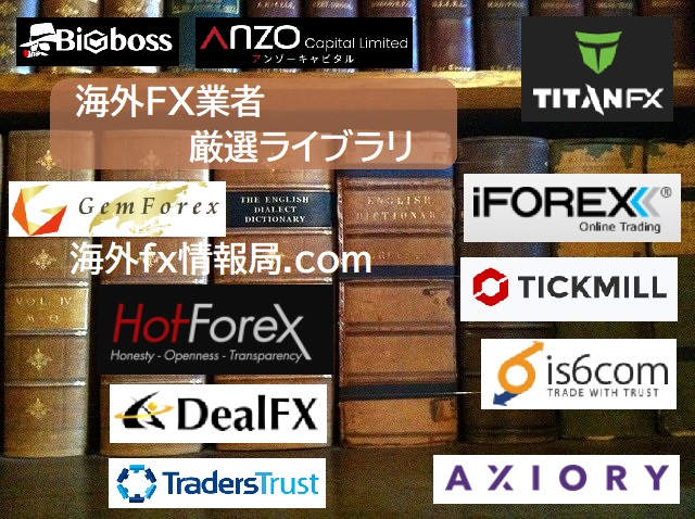 FX初心者からFX上級者でも納得の厳選海外FX業者を特集