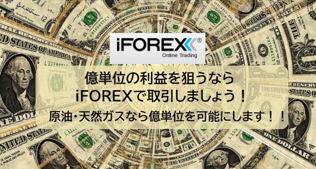 億り人になりたければiFOREXで取引しましょう