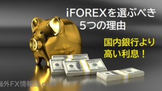 国内銀行より高利息のiFOREX