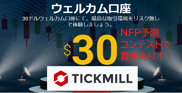 面白い海外FXブローカーをお探しならTickmillの一択