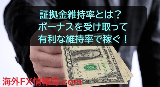 海外FX業者未入金ボーナス開催情報をいち早くお届けします