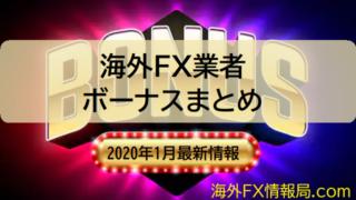 【2020年1月1日更新】海外FX業者ボーナスキャンペーン情報総まとめ