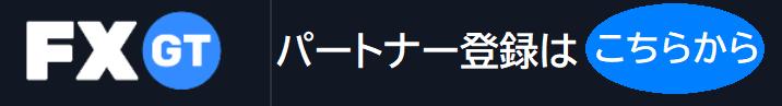 未入金ボーナス1万円と200%ボーナスが2回もらえる次世代ブローカー