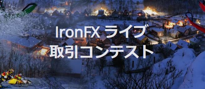金融ライセンスのあるIronFXは世界的に優秀なブローカーです