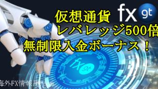 【完全版】仮想通貨レバレッジ500倍のFXGT【徹底解説】