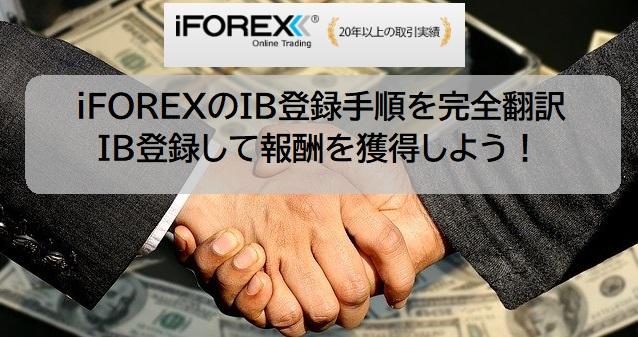 iFOREXのIB登録を完全翻訳