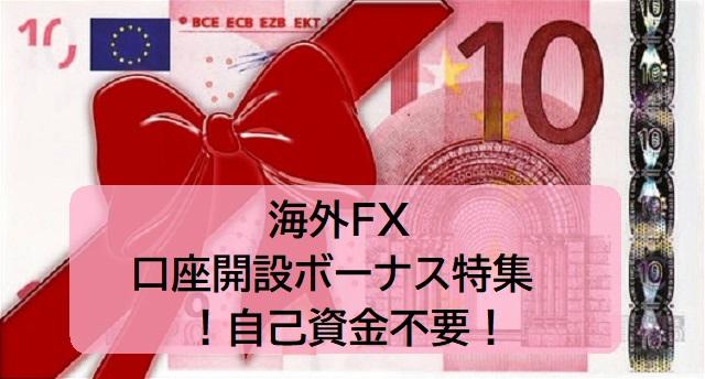 2019年12月最新の海外FX口座開設ボーナス特集