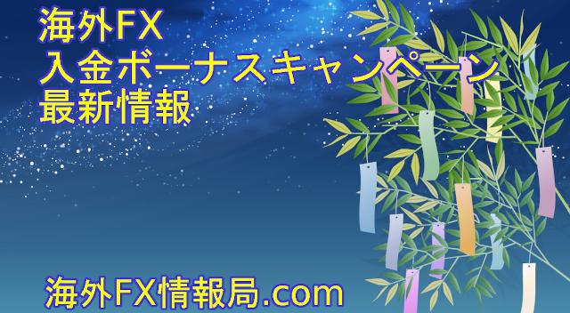 海外FXボーナス最新情報