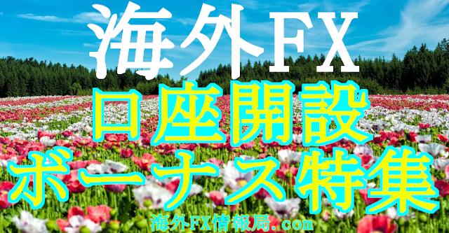 【厳然版】海外FX口座開設ボーナス比較