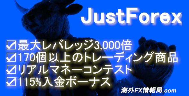 115%入金ボーナスを提供するJustForex