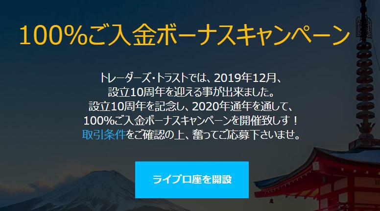 TTCMは総額1,000万円の100%ボーナスを提供しています
