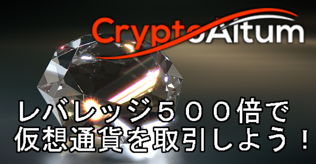 仮想通貨をレバレッジ500倍で取引できるCryptoAltum