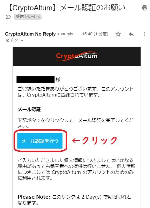 cryptoaltum口座開設手順(メール認証)