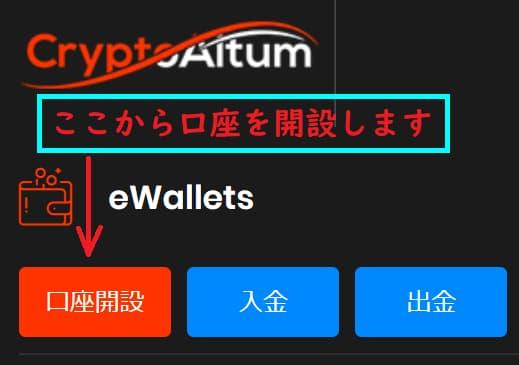 cryptoaltum口座開設手順(MT5口座を開設する)