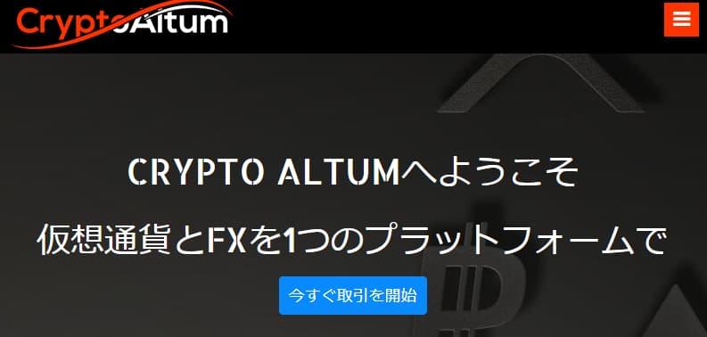 CryptoAltumの公式ページ