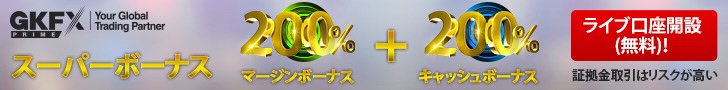 期間限定GKFX PRIMEの200%入金ボーナス